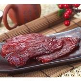 【南紡購物中心】【廣興肉脯】肉干4入(小包裝150g/包)