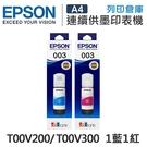 EPSON 1藍1紅 T00V200+T00V300 原廠盒裝墨水 /適用 L3110 / L3150 / L1110 / L3116 / L5190 / L5196