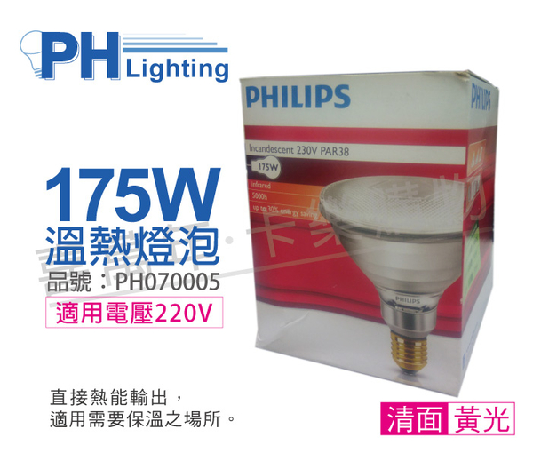 PHILIPS飛利浦 175W 220V E27 紅外線溫熱燈泡 / 清面_PH070005
