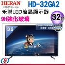 【信源】32吋 HERAN 禾聯LED 液晶顯示器+視訊盒(9H強化玻璃) HD-32GA2 不含安裝