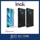 Imak 全包防摔套(氣囊)/Realme 5 Pro/手機殼/耐磨殼/防摔殼/鏡頭保護/防塵殼/手機背蓋/軟殼【馬尼】