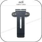 《飛翔無線》ADI 金屬背夾 含螺絲│公司貨│適用 AF-68 AF-16 AF-46│原廠背扣 主機腰掛 皮帶架