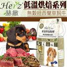 【培菓平價寵物網】 Herz赫緻》低溫烘焙健康狗糧-無穀紐西蘭草飼牛-908g