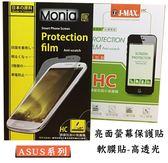 『亮面保護貼』ASUS ZenFone6 A601CG Z002 6吋 螢幕保護貼 高透光 保護膜 螢幕貼 亮面貼