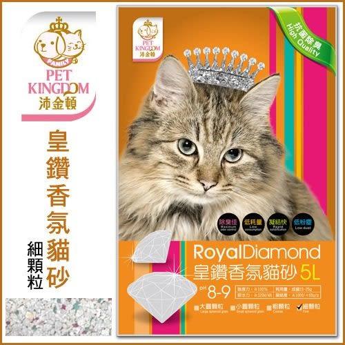 *WANG*【三包組+含運】皇鑽香氛貓砂香水礦物砂抗菌除臭10L細砂