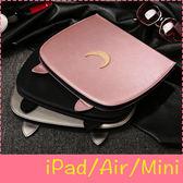 【萌萌噠】iPad234 Mini1/2/3/4 Air1/2  卡通新款 月牙貓咪皮質平板殼 智慧休眠 防摔支架 平板電腦皮套
