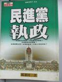 【書寶二手書T6/政治_JDH】民進黨執政_楊憲村