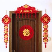 門貼對聯 燙貼金植絨定制福字帖墻貼門貼對聯門楣公司開業佈置裝飾 瑪麗蘇