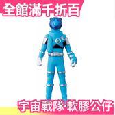 【11崽天藍】空運 日本 日本 宇宙戰隊 九連者 崽天藍 約16公分高 軟膠公仔【小福部屋】