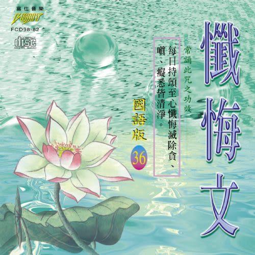 國語版 36 懺悔文 CD (音樂影片購)