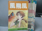 【書寶二手書T2/漫畫書_OTY】風飛風_1~6集合售