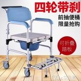 坐便椅老人帶輪坐便椅行動家用馬桶椅淋浴洗澡椅子加固加厚殘疾人坐便器-完美