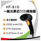 【Honglitek】HT-310 一維光罩式CCD掃描器
