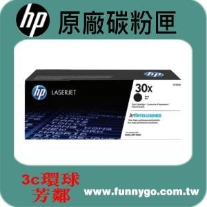 HP 原廠黑色碳粉匣 高容量 CF230X/CF230XC (30X)