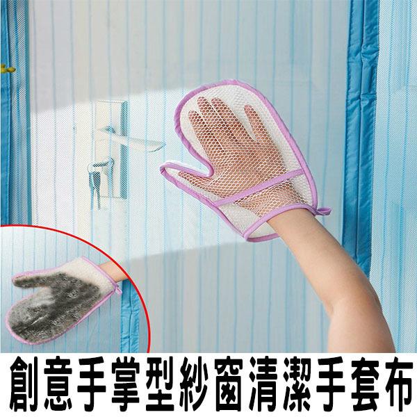 創意紗窗清潔布 紗網 手套 抹布 吸水 家用 清潔巾 地毯 專用刷 灰塵 髒汙 去汙 水洗 刷子 乾淨