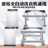 簡約現代移動加厚支架洗衣機加高托架底座調節全自動波輪可 PA1222『pink領袖衣社』
