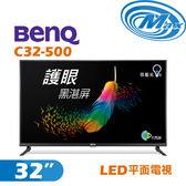 《麥士音響》 BenQ明基 32吋 LED電視 C32-500