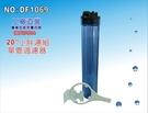 【龍門淨水】20吋小胖單管透明過濾器 濾...
