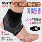 攝彩@Aolikes 薄面加壓護踝 L 升級加壓 舒適防護 登山運動足球 雙綁帶護踝 運動護具