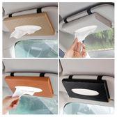 汽車內飾用品車載紙巾盒掛式遮陽板扶手箱抽紙盒椅背創意車用抽盒 童趣潮品