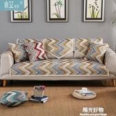 沙發墊布藝棉麻簡約現代棉布墊四季通用全蓋沙發巾靠背扶手巾套罩 陽光好物