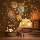 星空投影儀小夜燈創意浪漫旋轉夢幻兒童星光臥室床頭睡眠少女檯燈 【夏日特惠】