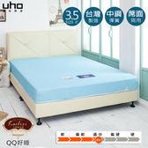 床墊【UHO】Kailisi卡莉絲名床-QQ好睡3.5尺單人冬夏兩用蓆面床墊-藍