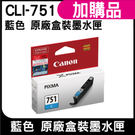 CANON CLI-751 XL C 藍色 正原廠盒裝墨水匣