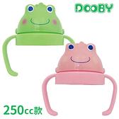 大眼蛙 DOOBY 卡通神奇喝水杯 替換杯蓋 250ml 上蓋 D4133 好娃娃