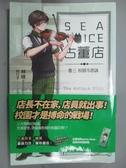 【書寶二手書T2/一般小說_KLP】Sea voice古董店(卷三)-校園不思議_林綠