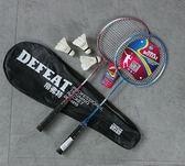 羽毛球拍雙拍單拍2支裝超輕耐打業余學生初學2只裝WY【快速出貨】