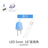 『堃喬』LED 5mm 藍光 16°直視角 透明膠面 發光二極體『堃邑Oget』