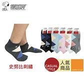 史努比 菱形刺繡船襪-3色(22~26cm)【愛買】