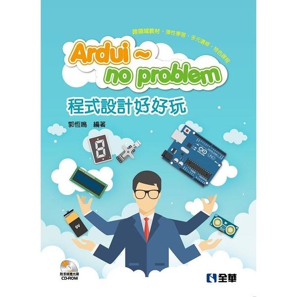 Ardui~no problem 程式設計好好玩(附多媒體光碟)