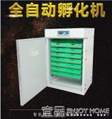 孵化機孵化機全自動家用孵蛋器智慧孵化器中小型孵化箱雞鴨鵝鴿子1056枚 Igo免運