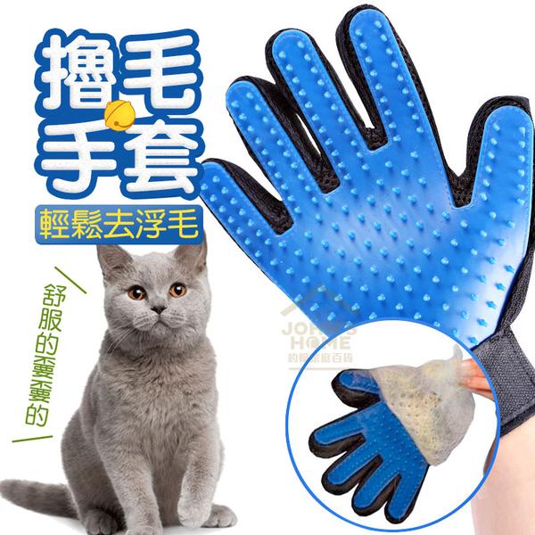 犬貓通用擼毛手套 不傷皮膚 寵物除毛手套 貓狗洗澡手套 貓狗清潔手套【BD116】《約翰家庭百貨