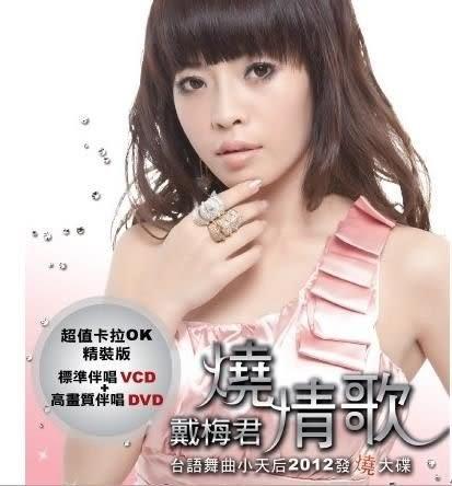 戴梅君 燒情歌 VCD附DVD  (購潮8)