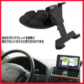 ipad 3 4 mini mini4 Toyota Sienta corolla Altis Yaris Prius C平板衛星導航車架平板電腦支架子支架車架