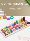 數字積木拼圖兒童玩具益智力開發寶寶早教拼圖【聚可愛】