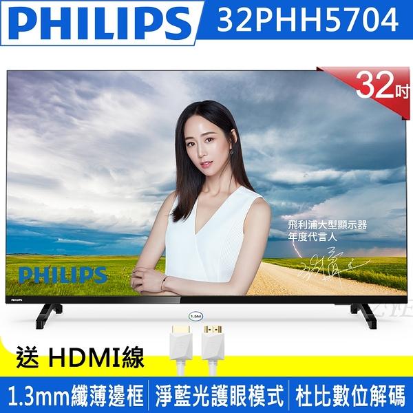 《促銷+送4K HDMI線》Philips飛利浦 32吋32PHH5704 薄邊框HD液晶顯示器(贈數位電視接收器)