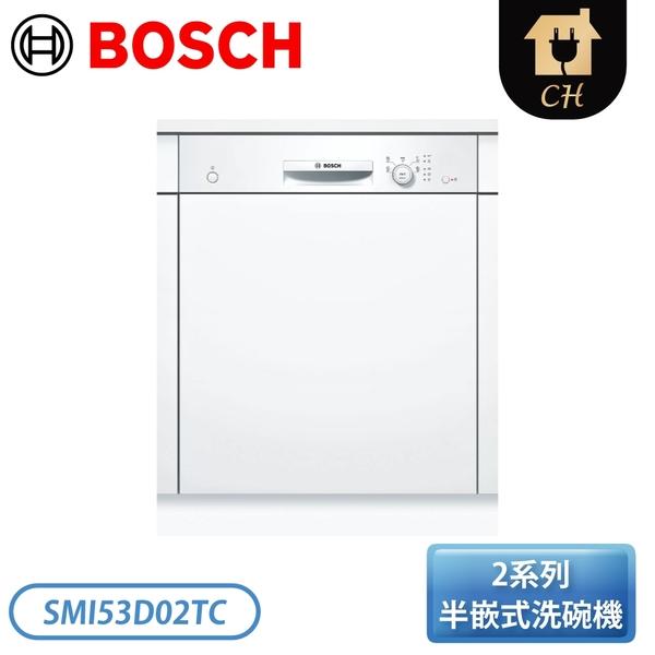 [BOSCH]2系列 半嵌式洗碗機 SMI53D02TC