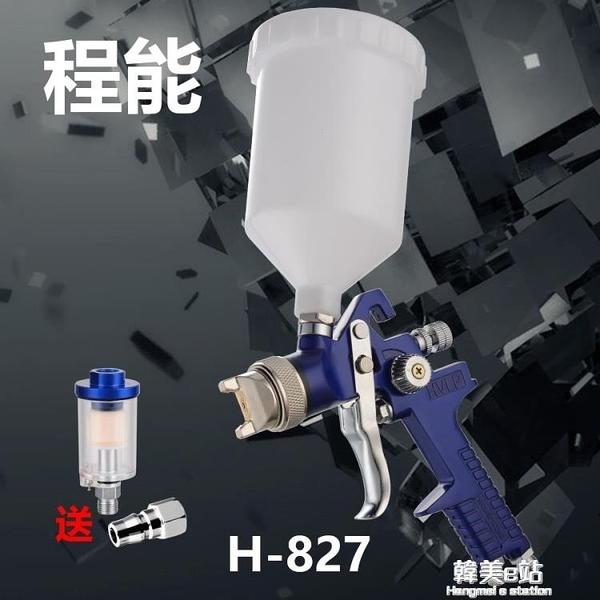 噴漆器 程能H2000小口徑噴漆槍皮革上色修補H827汽車鍍膜鈑金家具噴涂ATF 韓美e站