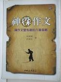 【書寶二手書T8/國中小參考書_IZX】神探作文-讓作文變有趣的六章策略_林黛嫚 / 許榮哲