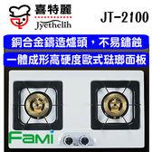 【fami】喜特麗_檯面式瓦斯爐 JT-2100 雙口歐化檯面式銅爐頭瓦斯爐 (琺瑯白)