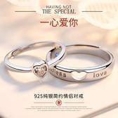 情侶戒指一對男女純銀日韓簡約潮人學生個性刻字對戒求婚錶白禮物