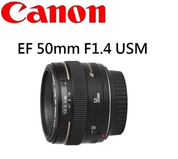 名揚數位  Canon EF 50mm F1.4 USM  佳能公司貨 保固一年  (一次付清)