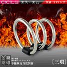 情趣商品 虐戀精品CICILY-男根崇拜-猛男金屬屌環(三環) 68024