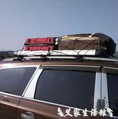 汽車行李架五菱宏光S寶駿730歐諾S7哈弗汽車行李架車頂貨架筐行李框igo 艾家生活館