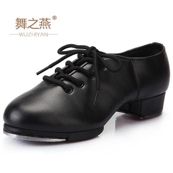 舞之燕踢踏舞鞋男女兒童真皮踢踏舞蹈鞋黑色系帶男女成人踢踏鞋