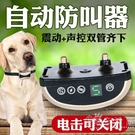寵物自動止吠器防狗叫充電止叫電擊項圈 泰迪小型大型訓犬訓狗器 小時光生活館